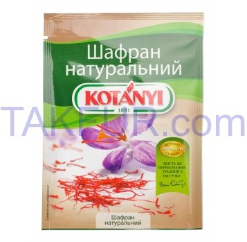 KOTANYI ШАФРАН НАТУР. 12Г - Фото