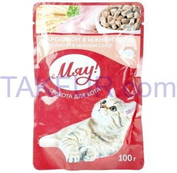 Корм для взрослых котов Мяу! с кроликом в нежном соусе 100г - Фото