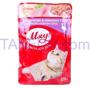 Корм для котів Мяу з індичкою в ніжному соусі 100г - Фото