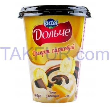 Десерт Дольче Банан с шоколадом творожный 3.4% 400г - Фото