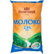 Молоко Галичина Украинск 2,5% 900г - Фото