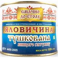 Говядина Етнічні м'ясники тушеная 525г - Фото