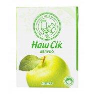 Нектар Наш Сік яблочный 0,2л - Фото