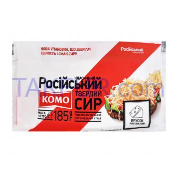 Сыр Комо Российский классический твердый 50% 185г - Фото