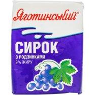 Творожок Яготинський с изюм 9% 200г - Фото