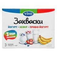 Набор заквасок бактеріальних 3шт Vivo 2г - Фото