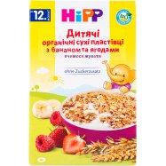 Хлопья Детские банан и ягоды HiPP 200г - Фото