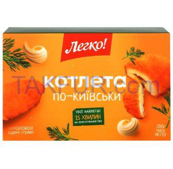 Котлета Легко! По-киевски замороженная 290г - Фото