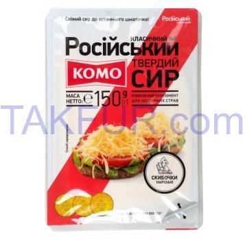 Сыр Комо Российский классический твердый 50% 150г - Фото