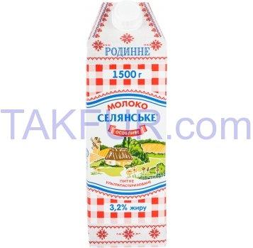 Молоко Селянське Особое питьевое ультрапастеризов 3,2% 1500г - Фото