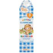 Молоко Малыш от 9мес 3,2% Селянськ 1000г - Фото