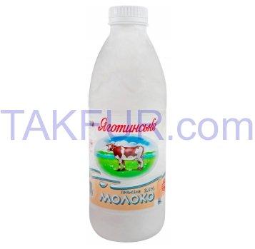 Молоко Яготинське коровье питьевое топленое 2,6% 900г - Фото
