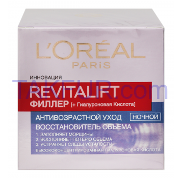 Крем для лица L`Oréal Paris Revitalift Филлер ночной 50мл - Фото